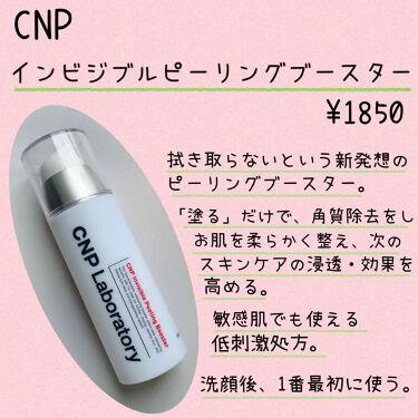 Pブースター/CNP Laboratory/ブースター・導入液を使ったクチコミ(2枚目)
