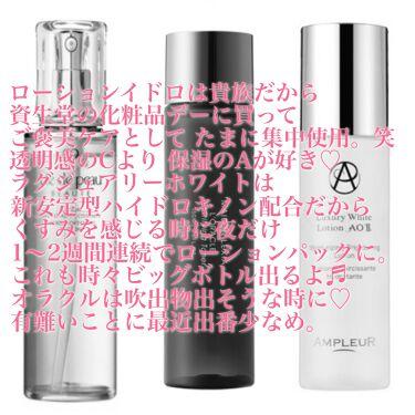 オーキデ アンペリアル ザ エッセンス ローション/GUERLAIN/化粧水を使ったクチコミ(9枚目)
