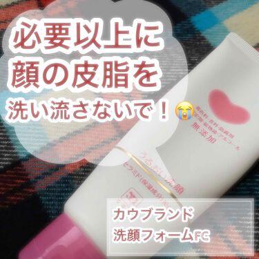 カウブランド 無添加うるおい洗顔/カウブランド無添加/洗顔フォームを使ったクチコミ(1枚目)