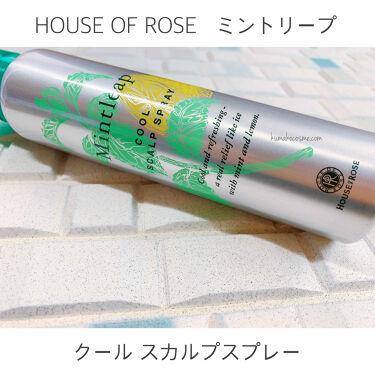 ミントリープ クール スカルプスプレー/HOUSE OF ROSE/頭皮ケアを使ったクチコミ(1枚目)