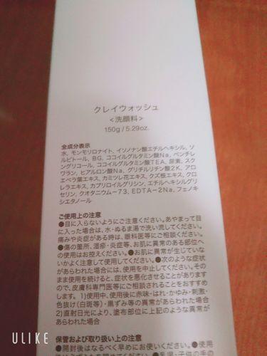 クレイウォッシュ/b.glen/洗顔フォームを使ったクチコミ(3枚目)