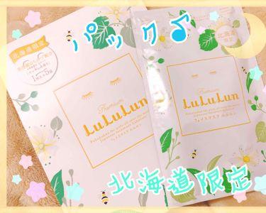 北海道のプレミアムルルルン(ウッディの香り)/ルルルン/パック・フェイスマスクを使ったクチコミ(1枚目)