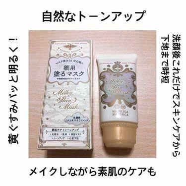 ミルキースキンマスク/MAJOLICA MAJORCA/化粧下地を使ったクチコミ(1枚目)