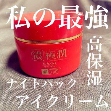 모모_koyagiさんの「肌ラボ濃極潤 リフトゲル<オールインワン化粧品>」を含むクチコミ