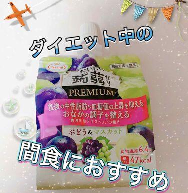 おいしい蒟蒻ゼリーPREMIUM+/たらみ/食品を使ったクチコミ(1枚目)