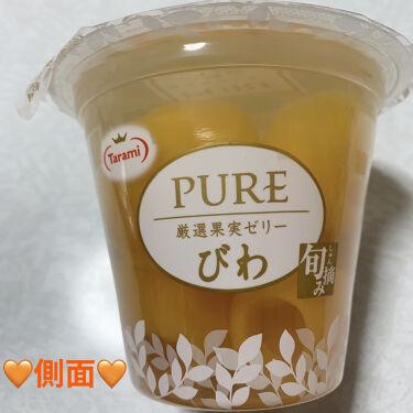 PURE厳選果実ゼリー 旬摘み/たらみ/食品を使ったクチコミ(3枚目)