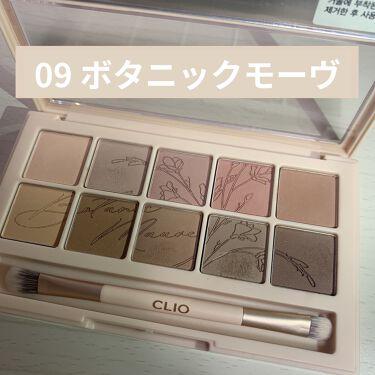 プロ アイ パレット/CLIO/パウダーアイシャドウを使ったクチコミ(6枚目)