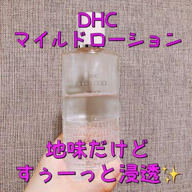 marimoさんの「DHC薬用マイルドローション<化粧水>」を含むクチコミ