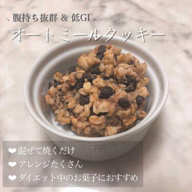 【画像付きクチコミ】オートミールで作る美味しいクッキーの作り方を紹介します𓂃˚‧低GI食品を摂取するために作ったのに、食べすぎちゃって意味がないくらいです・・・┈┈┈┈┈┈┈┈┈┈┈┈┈┈┈┈┈┈┈┈┈【材料】※オーブン2段分オートミール150g小麦粉1...