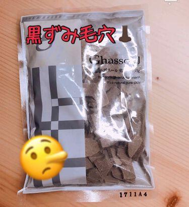 usagimimiさんの「ナイアードガスール固形<洗顔フォーム>」を含むクチコミ