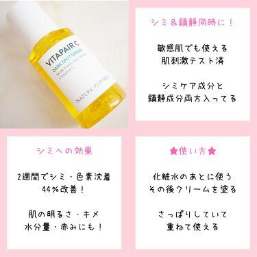 ビタペアCシミケアセラム/ネイチャーリパブリック/美容液を使ったクチコミ(2枚目)