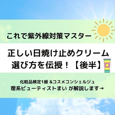 クリアウォーター/メンソレータム サンプレイ/日焼け止め(顔用)を使ったクチコミ(1枚目)