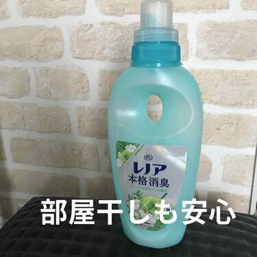 レノア本格消臭 フレッシュグリーンの香り/レノア/香り付き柔軟剤・洗濯洗剤を使ったクチコミ(1枚目)