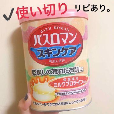 バスロマン スキンケア ミルクプロテイン/バスロマン/入浴剤を使ったクチコミ(1枚目)