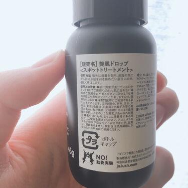 艶肌ドロップ/ラッシュ/美容液を使ったクチコミ(4枚目)