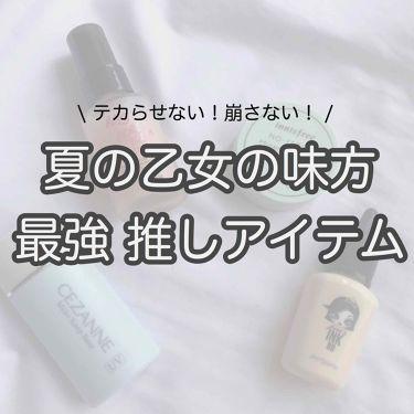 く も ☁️さんの「セザンヌ皮脂テカリ防止下地<化粧下地>」を含むクチコミ