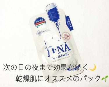 D:NA アクアリングマスク/MEDIHEAL/シートマスク・パックを使ったクチコミ(1枚目)