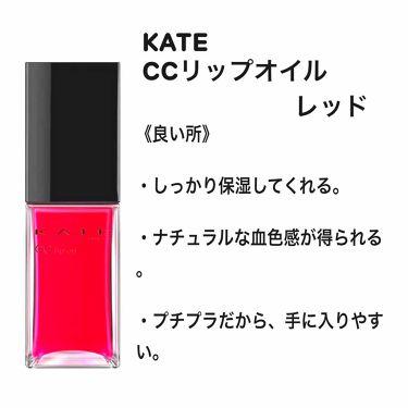 CCリップオイル/KATE/リップグロスを使ったクチコミ(2枚目)