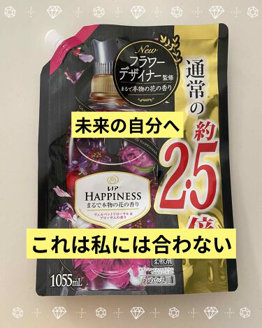 レノアハピネス ヴェルベットフローラル&ブロッサムの香り/レノア/香り付き柔軟剤・洗濯洗剤を使ったクチコミ(1枚目)