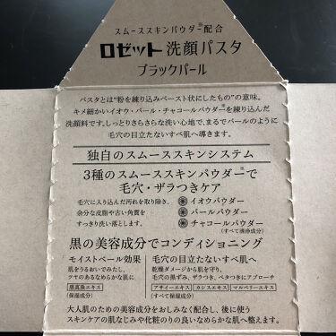 ロゼット洗顔パスタ ブラックパール/ロゼット/洗顔フォームを使ったクチコミ(2枚目)