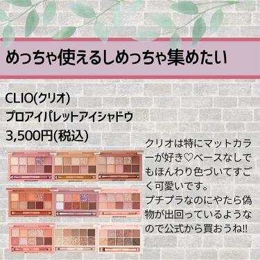 プロ アイ パレット/CLIO/パウダーアイシャドウを使ったクチコミ(7枚目)