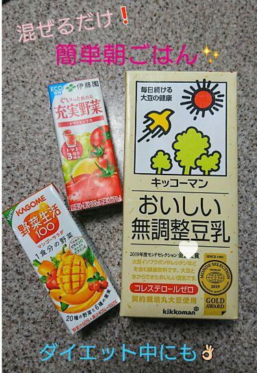充実野菜 緑黄色野菜ミックス/伊藤園/ドリンクを使ったクチコミ(1枚目)
