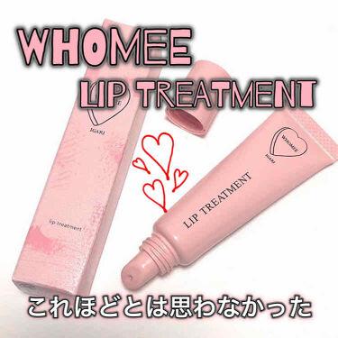 リップ美容液/WHOMEE/リップケア・リップクリームを使ったクチコミ(1枚目)