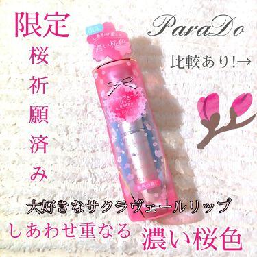 サクラヴェールリップ/パラドゥ/リップケア・リップクリームを使ったクチコミ(1枚目)
