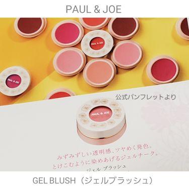 ジェル ブラッシュ/PAUL & JOE BEAUTE/ジェル・クリームチークを使ったクチコミ(1枚目)