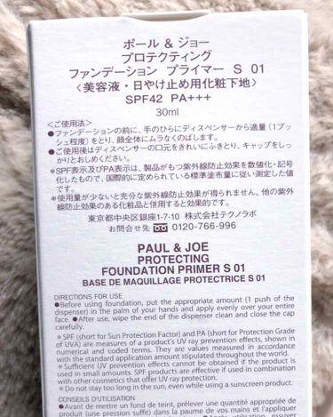LIPSベストコスメ2019カテゴリ賞 化粧下地部門 第2位 PAUL & JOE BEAUTE プロテクティング ファンデーション プライマー Sの話題の口コミ・レビューの写真 (3枚目)