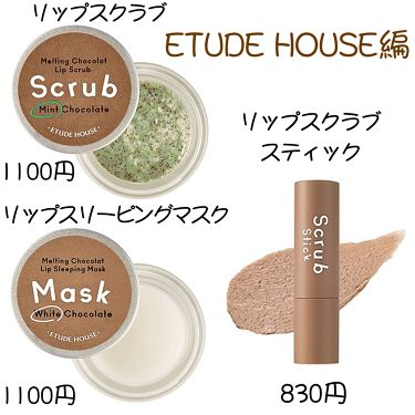 メルティングショコラリップスクラブスティック/ETUDE HOUSE/リップケア・リップクリームを使ったクチコミ(2枚目)