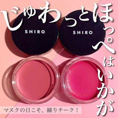 シアチークバター/SHIRO/ジェル・クリームチークを使ったクチコミ(1枚目)