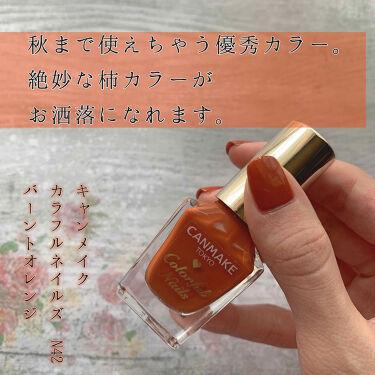 カラフルネイルズ/CANMAKE/マニキュア by eee : ☽