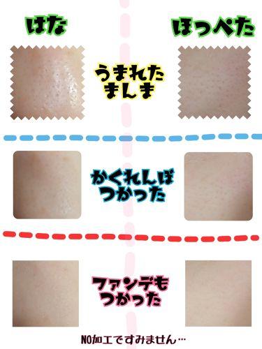 毛穴かくれんぼ下地/毛穴撫子/化粧下地を使ったクチコミ(3枚目)