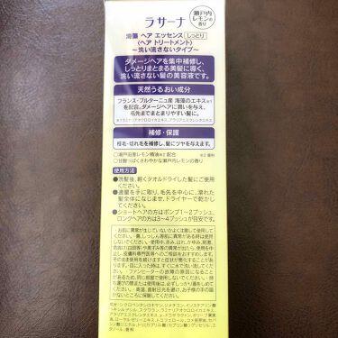 海藻 ヘア エッセンス 瀬戸内レモンの香り/ラサーナ/アウトバストリートメントを使ったクチコミ(4枚目)