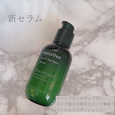 グリーンティ―シード セラム N/innisfree/美容液を使ったクチコミ(3枚目)