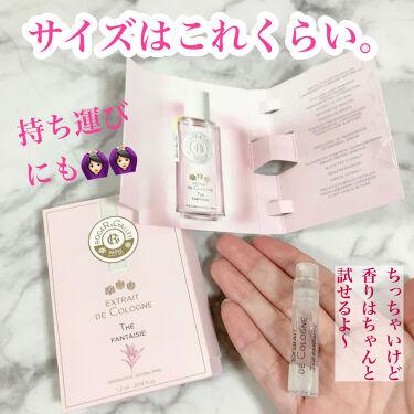 エクストレド コロン テ ファンタジー/ロジェ・ガレ/香水(レディース)を使ったクチコミ(6枚目)