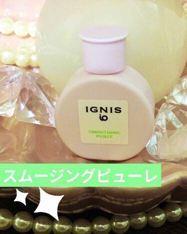 イグニス イオ スムージング ピューレ/IGNIS/美容液を使ったクチコミ(1枚目)