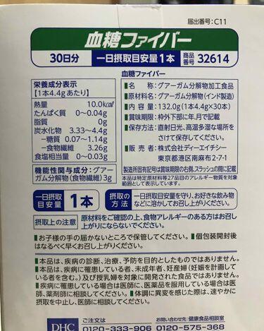 血糖ファイバー/DHC/健康サプリメントを使ったクチコミ(2枚目)