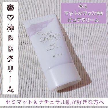 マットシフォン BB ピュアクリーム/kiss/BBクリームを使ったクチコミ(1枚目)