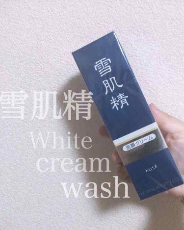 ホワイト クリーム ウォッシュ/雪肌精/洗顔フォームを使ったクチコミ(1枚目)