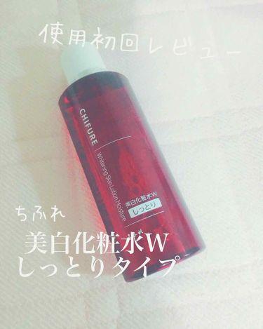 美白化粧水 W しっとりタイプ/ちふれ/化粧水を使ったクチコミ(1枚目)