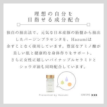 バージンプラセンタサプリ/Hazumi/美肌サプリメントを使ったクチコミ(2枚目)