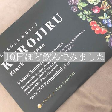 KUROJIRU Black Cleanse/FABIUS/ドリンクを使ったクチコミ(1枚目)