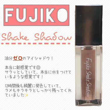 フジコシェイクシャドウ/Fujiko(フジコ)/ジェル・クリームアイシャドウを使ったクチコミ(1枚目)