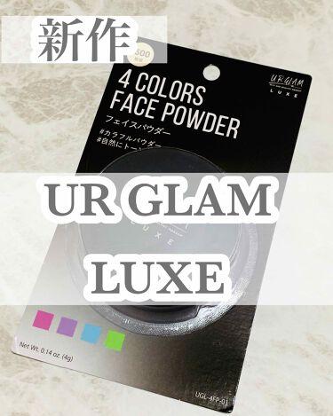 UR GLAM LUXE 4色フェイスパウダー/DAISO/ルースパウダーを使ったクチコミ(1枚目)
