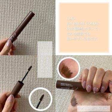キル ブロウ カラー ブロウ ラッカー/CLIO/眉マスカラを使ったクチコミ(4枚目)