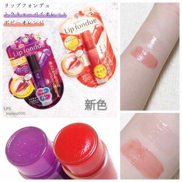 ゆな  yuyuyu000さんの「メンソレータムリップフォンデュ(R)<リップケア・リップクリーム>」を含むクチコミ
