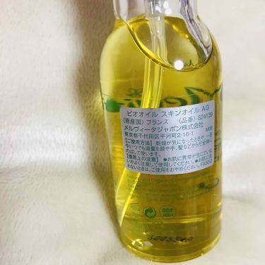 ビオオイル アルガンオイル/メルヴィータ/フェイスオイル・バームを使ったクチコミ(3枚目)