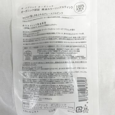オーガニック認証 精油カラーリップスティック/THE PUBLIC ORGANIC/口紅を使ったクチコミ(2枚目)
